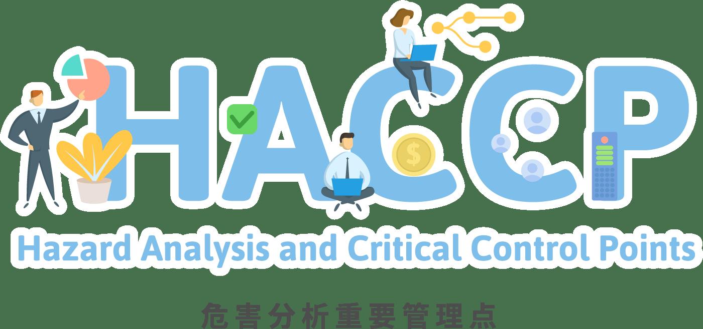 HACCAP 危害分析重要管理点